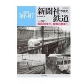 新聞社が見た鉄道 Vol.001 イカロスムック / 前里考  〔ムック〕