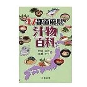 47都道府県・汁物百科 / 野崎洋光  〔辞書・辞典〕