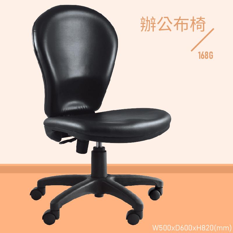 【大富】168G『MIT辨公專用』辦公布椅 會議椅 主管椅 董事長椅 員工椅 氣壓式下降 舒適休閒椅 辦公用品 可調式