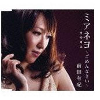 ミアネヨ 〜ごめんなさい〜/前田有紀[CD]【返品種別A】