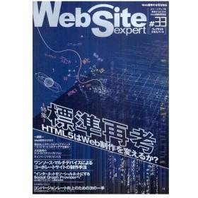 Web Site expert #33