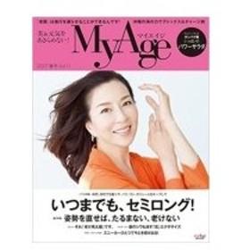 MyAge 2017 春号 集英社ムック / 女性誌企画編集部  〔ムック〕