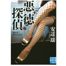 悪徳(ブラック)探偵 (実業之日本社文庫)/安達瑶/著