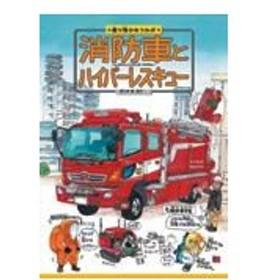 【在庫あり/即出荷可】【新品】【絵本】消防車とハイパーレスキュー