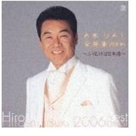 五木ひろし 全曲集2006 〜ふりむけば日本海〜/五木ひろし[CD]【返品種別A】
