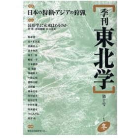 季刊東北学 第10号(2007年冬)