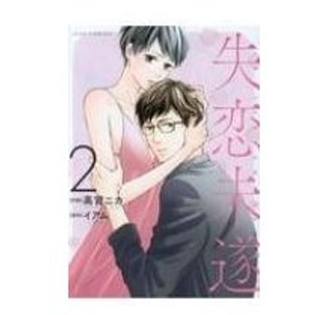 失恋未遂 2 ジュールコミックス / 高宮ニカ  〔コミック〕
