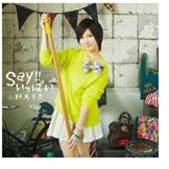 Say!!いっぱい/小野恵令奈[CD]通常盤【返品種別A】