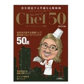 ザ・ベスト・オブ・シェフ50 東京大人のための艶レストラン 2019年版
