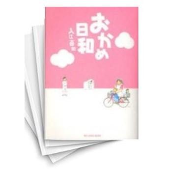 【中古】おかめ日和 (1-17巻 全巻) 全巻セット コンディション(非常に良い)