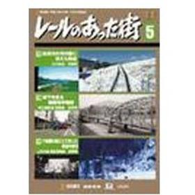 レールのあった街 5 [DVD]