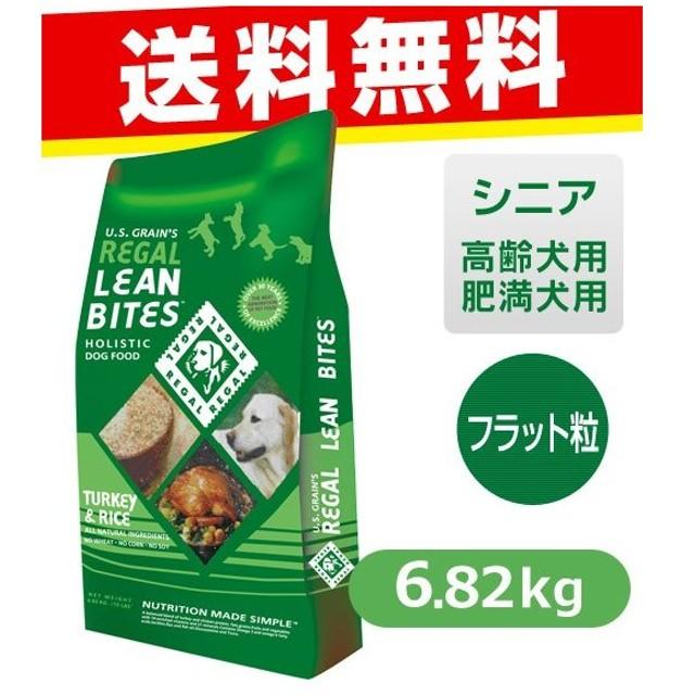 リーガル リーンバイツ 七面鳥ベース 6.82kg (リーガル REGAL/ドッグフード/ドライフード/老犬・高齢犬・肥満犬用/ペットフード/ドックフード)