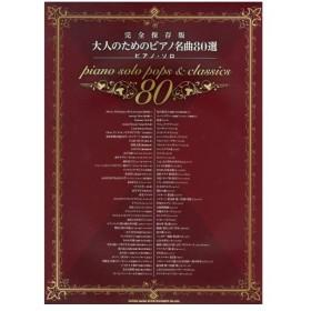 【送料無料選択可】大人のためのピアノ名曲80選 完全保存版 (ピアノ・ソロ)/シンコーミュージック・エンタテイメント(楽譜・教本)