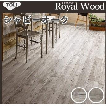 半額 フロアタイル フロアータイル 東リ 床材 ウッド 木目 ロイヤルウッド シャビーオーク PWT-1053〜PWT-1054