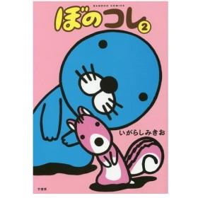 ぼのコレ 2 (バンブーコミックス)/いがらしみきお/著(コミックス)