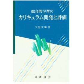 総合的学習のカリキュラム開発と評価