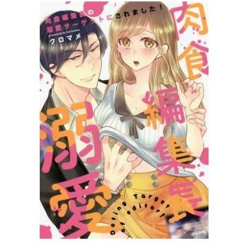 肉食編集長の溺愛ターゲットにされました! (ぶんか社コミックス Sgirl Selection Kindan Lovers)/クロマメ/著(コミック