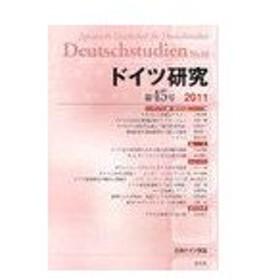 【ゆうメール利用不可】ドイツ研究 第45号(2011)/日本ドイツ学会編集委員会/編(単行本・ムック)