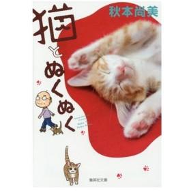 猫とぬくぬく (集英社文庫 あ73-1 コミック版)/秋本尚美/著