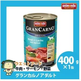 アニモンダ 犬用 グランカルノウエットフード アダルト 牛肉・サーモン・野菜 400g