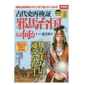 古代史再検証邪馬台国とは何か 魏志倭人伝の通説を覆す!