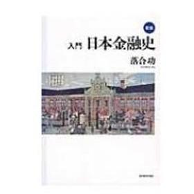 入門 日本金融史 / 落合功  〔本〕