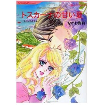 【在庫あり/即出荷可】【新品】トスカーナの甘い夏  (全1巻)全巻セット
