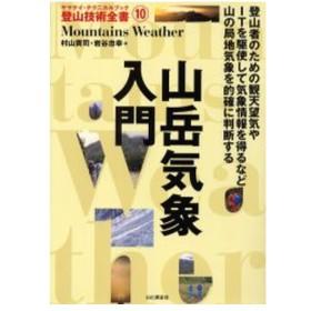 山岳気象入門 登山者のための観天望気やITを駆使して気象情報を得るなど山の局地気象を的確に判断する
