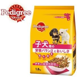 ペディグリードライ ドッグフード 子犬用 チキン&緑黄色野菜 1.8kg (ペディグリー/ドライフード/子犬用 パピー ・ペットフード/ドックフード)