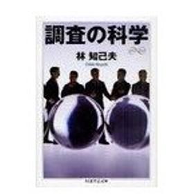 調査の科学 (ちくま学芸文庫)/林知己夫(文庫)