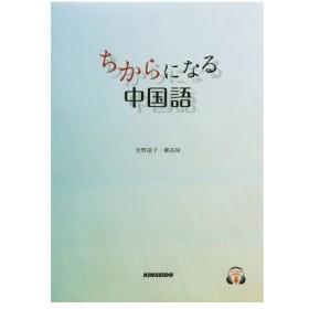【ゆうメール利用不可】ちからになる中国語/児野道子/著 鄭高咏/著