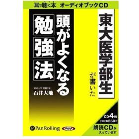 【送料無料選択可】[オーディオブックCD] 東大医学部生が書いた 頭がよくなる勉強法/こう書房 / 石井大地(CD)