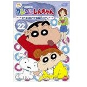 クレヨンしんちゃん TV版傑作選 第4期シリーズ 22/アニメーション[DVD]【返品種別A】