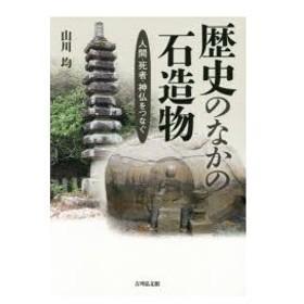 歴史のなかの石造物 人間・死者・神仏をつなぐ