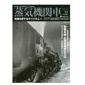 蒸気機関車EX(エクスプローラ) Vol.22(2015Autumn)