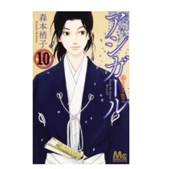 アシガール 10 マーガレットコミックス / 森本梢子 モリモトコズエコ 〔コミック〕