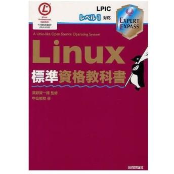 【ゆうメール利用不可】Linux標準資格教科書 (EXPERT)/濱野賢一朗/監修 中島能和/著(単行本・ムック)