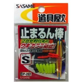 ササメ P−287 道具屋止まるん棒 S