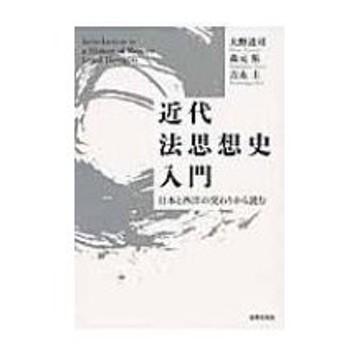 近代法思想史入門 日本と西洋の交わりから読む / 大野達司  〔本〕