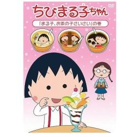 【送料無料選択可】アニメ/ちびまる子ちゃん 「まる子、お茶の子さいさい」の巻