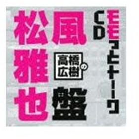 高橋広樹のモモっとトーークCD 松風雅也盤 [CD]