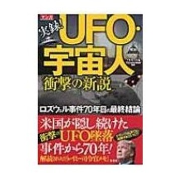 マンガ 実録! Ufo・宇宙人衝撃の新説 / Tocana編集部  〔本〕