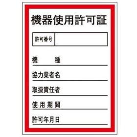 証票ステッカー 日本緑十字社 貼87 機器使用許可証