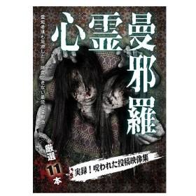 【送料無料選択可】ドキュメンタリー/心霊曼邪羅2 〜実録! 呪われた投稿映像集〜