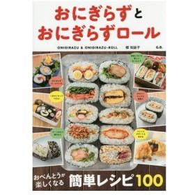 おにぎらずとおにぎらずロール おべんとうが楽しくなる簡単レシピ100/郷知詠子/著