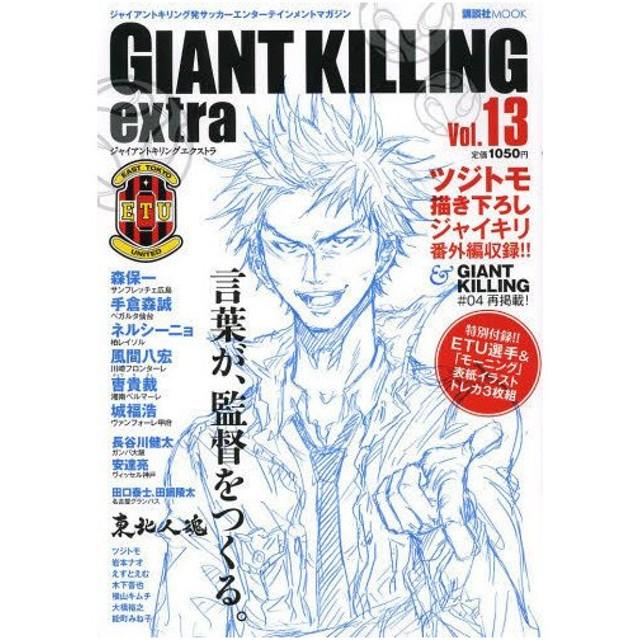 【在庫あり/即出荷可】【新品】GIANT KILLING extra Vol.13 (全1巻)