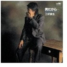 男だから…/三好鉄生[CD]【返品種別A】
