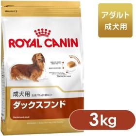 ロイヤルカナン ROYALCANIN ドッグフード BHN ダックスフンド 成犬用 10ヶ月以上 3kg (ロイヤルカナン ドライフード/成犬用 アダルト ・ダックスフンド専用)