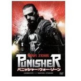 パニッシャー:ウォー・ゾーン/レイ・スティーヴンソン[DVD]【返品種別A】