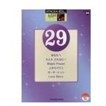 楽譜 あなたへ たとえどんなに... Mag (STAGEA・EL J-PO7〜6 29)/ヤマハミュージックメディア(楽譜・教本)